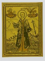 Ο άγιος Κωνσταντίνος ο Υδραίος