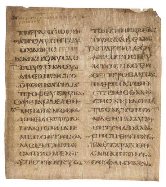 Φύλλο τετραευάγγελου (Κατά Ματθαίον 14.22-31)